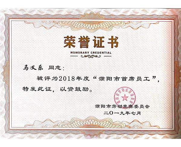 濮阳市首席员工