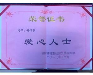 爱心人士荣誉证书