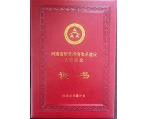 河南省质量诚信体系建设A等企业